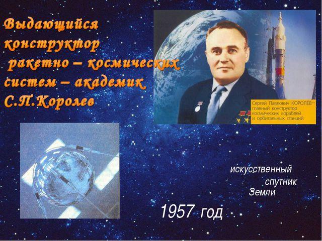 1957 год искусственный спутник Земли
