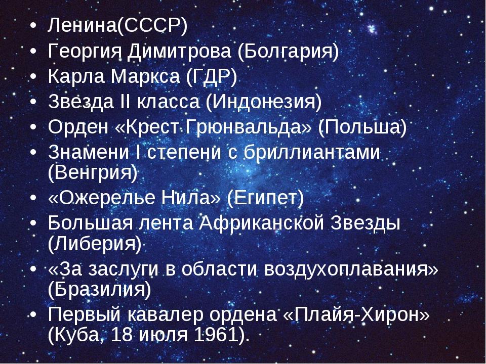 Ленина(СССР) Георгия Димитрова (Болгария) Карла Маркса (ГДР) Звезда II класса...
