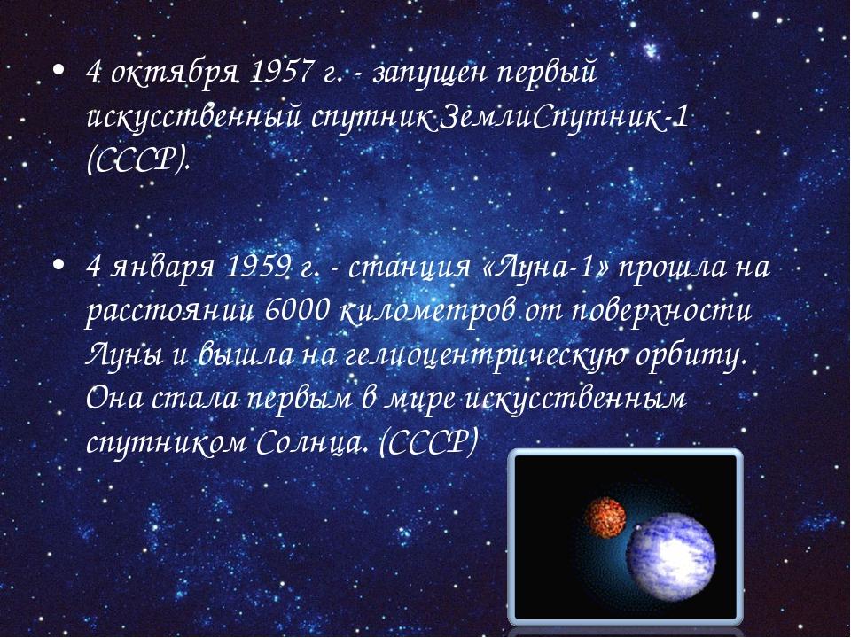4 октября 1957 г. - запущен первый искусственный спутник ЗемлиСпутник-1 (СССР...