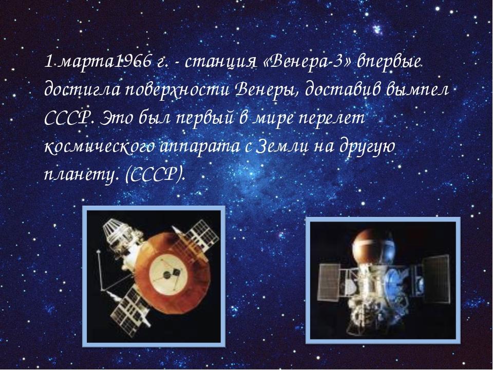 1 марта1966 г.- станция «Венера-3» впервые достигла поверхности Венеры, дос...