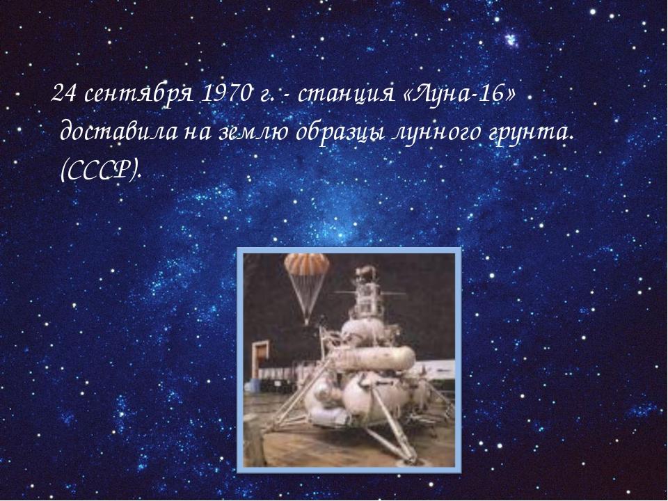 24 сентября 1970 г. - станция «Луна-16» доставила на землю образцы лунного г...