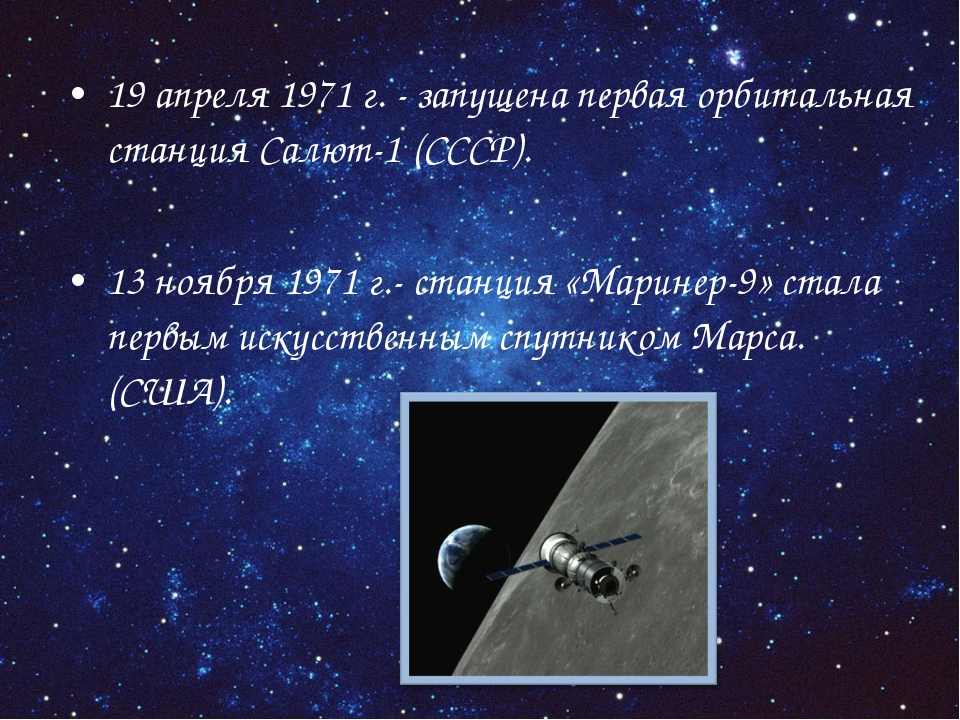 19 апреля 1971 г. - запущена первая орбитальная станция Салют-1 (СССР). 13 но...