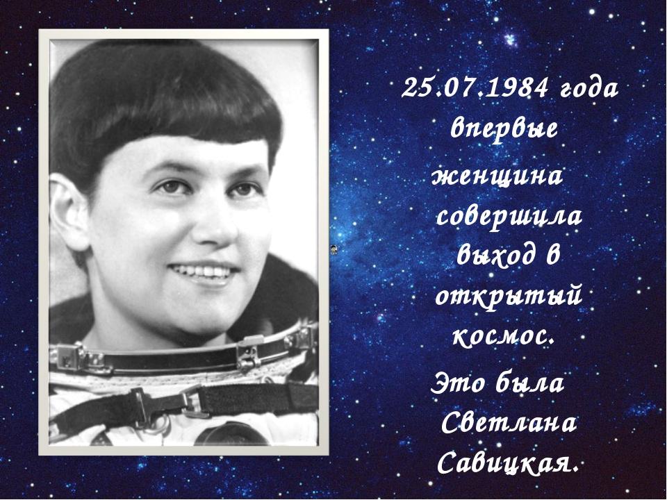 25.07.1984 года впервые женщина совершила выход в открытый космос. Это была...