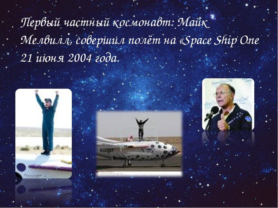 Первый частный космонавт: Майк Мелвилл, совершил полёт на «Space Ship One 21...