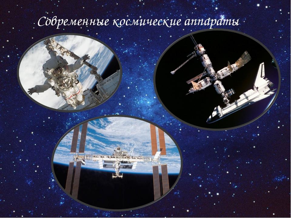 Современные космические аппараты
