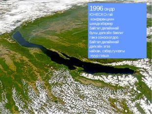 1996 ондо ЮНЕСКО-гэй конференциин шиидхэбэреэр Байгал далаймнай бухы дэлхэйн