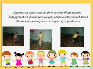 Стратегия организации физического воспитания базируется на физиологических м