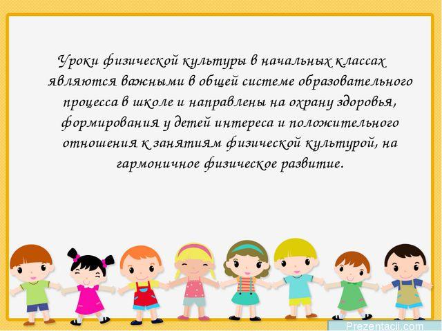 Уроки физической культуры в начальных классах являются важными в общей систе...