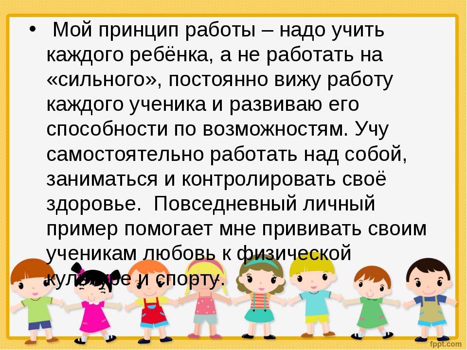 Мой принцип работы – надо учить каждого ребёнка, а не работать на «сильного»...