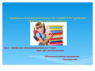 Харківська загальноосвітня школа І-ІІІ ступенів №59 Харківської міської ра