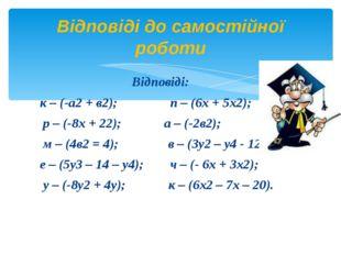 Відповіді: к – (-а2 + в2); п – (6х + 5х2); р – (-8х + 22); а – (-2в2); м – (4