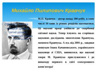 Михайло Пилипович Кравчук М.П. Кравчук - автор понад 180 робіт, в тому числі