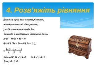 4. Розв'яжіть рівняння