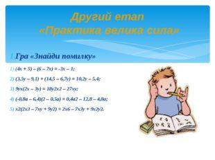 Гра «Знайди помилку» (4х + 5) – (6 – 7х) = -3х – 1; (3,5у – 9,1) + (14,5 – 6,