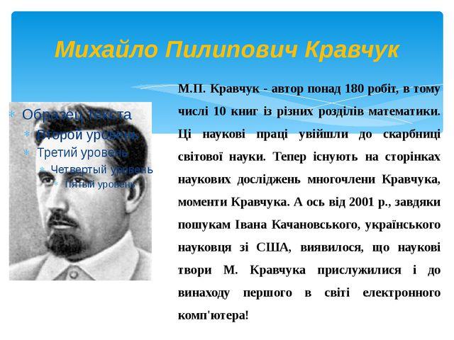 Михайло Пилипович Кравчук М.П. Кравчук - автор понад 180 робіт, в тому числі...