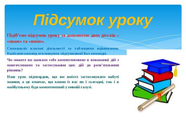 Підіб'ємо підсумок уроку за допомогою двох дієслів – «знаю» та «вмію». Самоан...