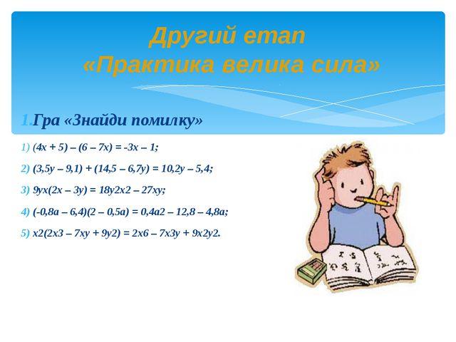 Гра «Знайди помилку» (4х + 5) – (6 – 7х) = -3х – 1; (3,5у – 9,1) + (14,5 – 6,...