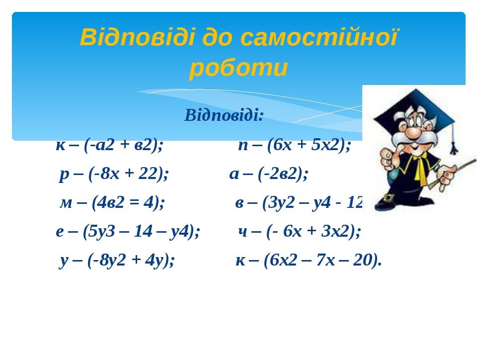Відповіді: к – (-а2 + в2); п – (6х + 5х2); р – (-8х + 22); а – (-2в2); м – (4...
