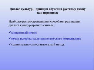 Диалог культур – принцип обучения русскому языку как неродному Наиболее распр
