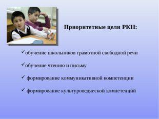 обучение школьников грамотной свободной речи обучение чтению и письму формиро