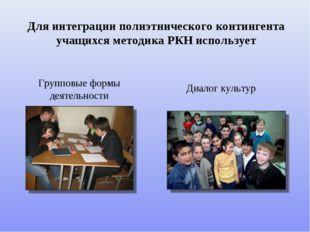 Для интеграции полиэтнического контингента учащихся методика РКН использует Г