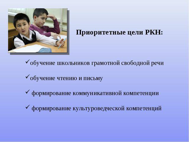 обучение школьников грамотной свободной речи обучение чтению и письму формиро...