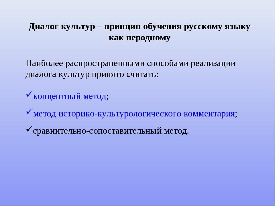 Диалог культур – принцип обучения русскому языку как неродному Наиболее распр...