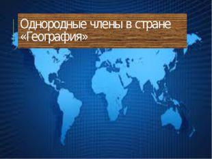 Однородные члены в стране «География»