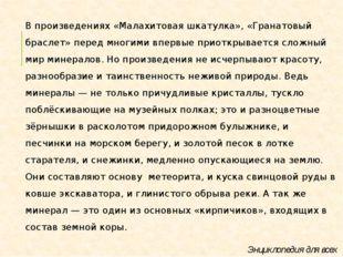 В произведениях «Малахитовая шкатулка», «Гранатовый браслет» перед многими вп