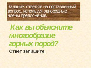 Задание: ответьте на поставленный вопрос, используя однородные члены предложе