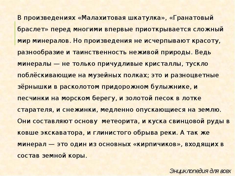 В произведениях «Малахитовая шкатулка», «Гранатовый браслет» перед многими вп...
