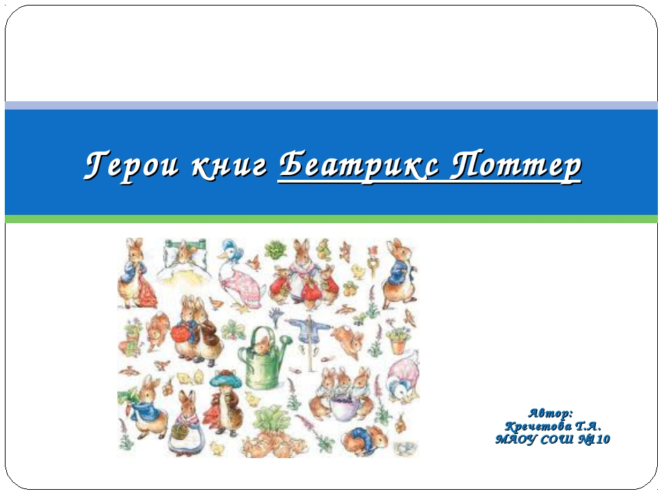 Герои книг Беатрикс Поттер Автор: Кречетова Т.А. МАОУ СОШ №110