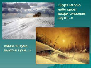 «Буря мглою небо кроет, вихри снежные крутя…» «Мчатся тучи, вьются тучи…»