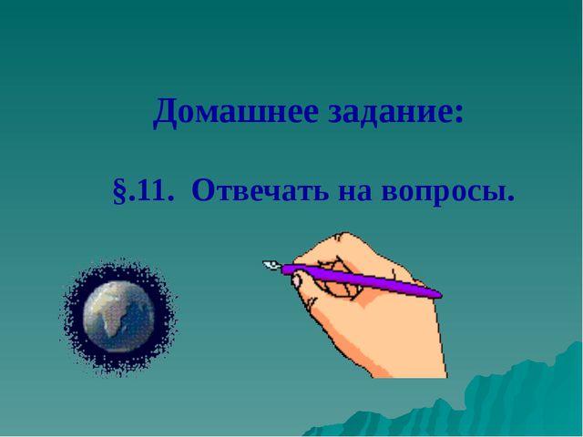 Домашнее задание: §.11. Отвечать на вопросы.