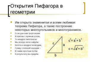 Открытия Пифагора в геометрии Им открыта знаменитая и всеми любимая теорема П