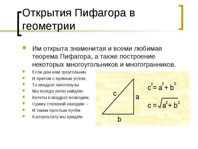 Открытия Пифагора в геометрии Им открыта знаменитая и всеми любимая теорема П...