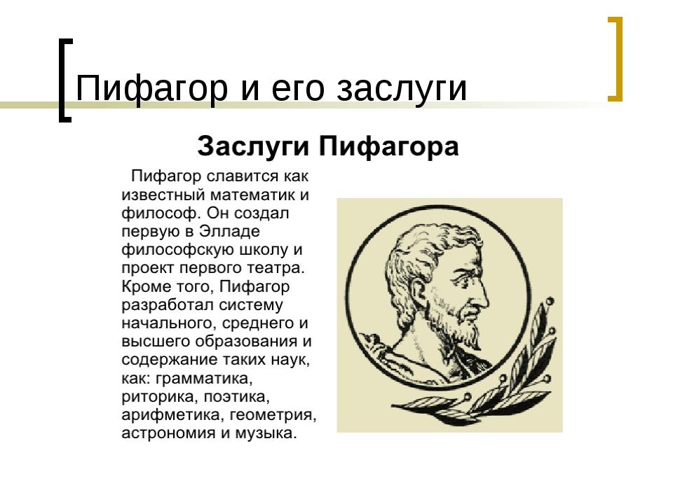 Пифагор и его заслуги