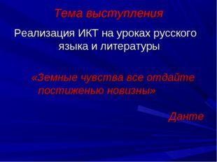 Тема выступления Реализация ИКТ на уроках русского языка и литературы «Земные