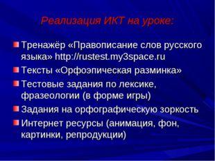 Реализация ИКТ на уроке: Тренажёр «Правописание слов русского языка» http://r