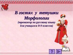 В гостях у тетушки Морфологии (тренажер по русскому языку для учащихся 8-9 кл