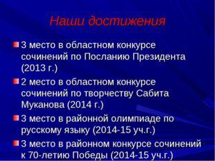 Наши достижения 3 место в областном конкурсе сочинений по Посланию Президента