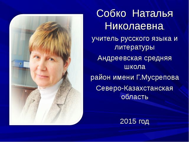 Собко Наталья Николаевна, учитель русского языка и литературы Андреевская ср...