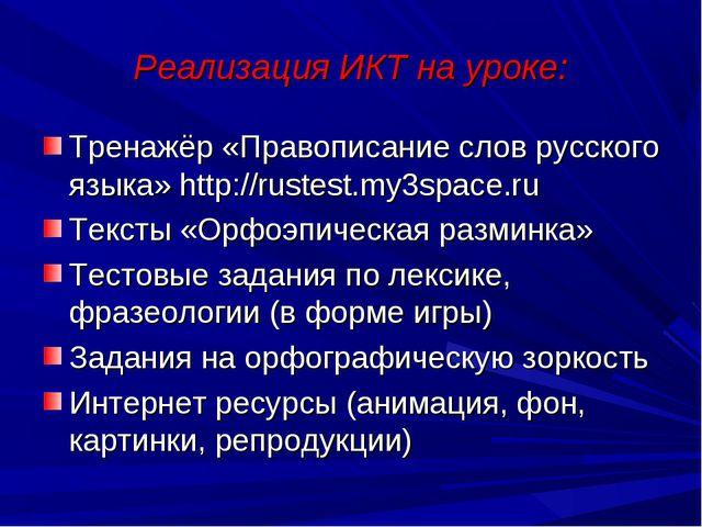 Реализация ИКТ на уроке: Тренажёр «Правописание слов русского языка» http://r...