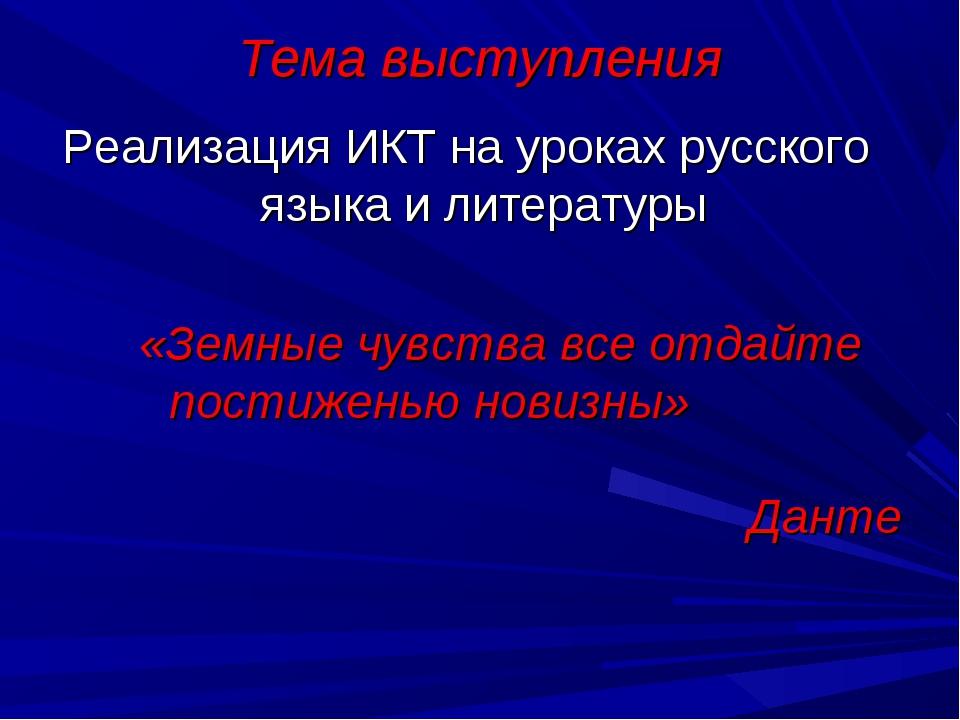 Тема выступления Реализация ИКТ на уроках русского языка и литературы «Земные...