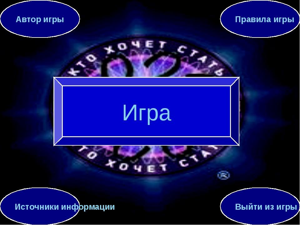 Выйти из игры Автор игры Правила игры Источники информации Игра