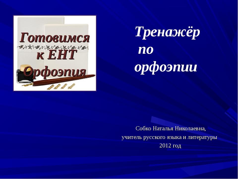Готовимся к ЕНТ Орфоэпия Собко Наталья Николаевна, учитель русского языка и л...