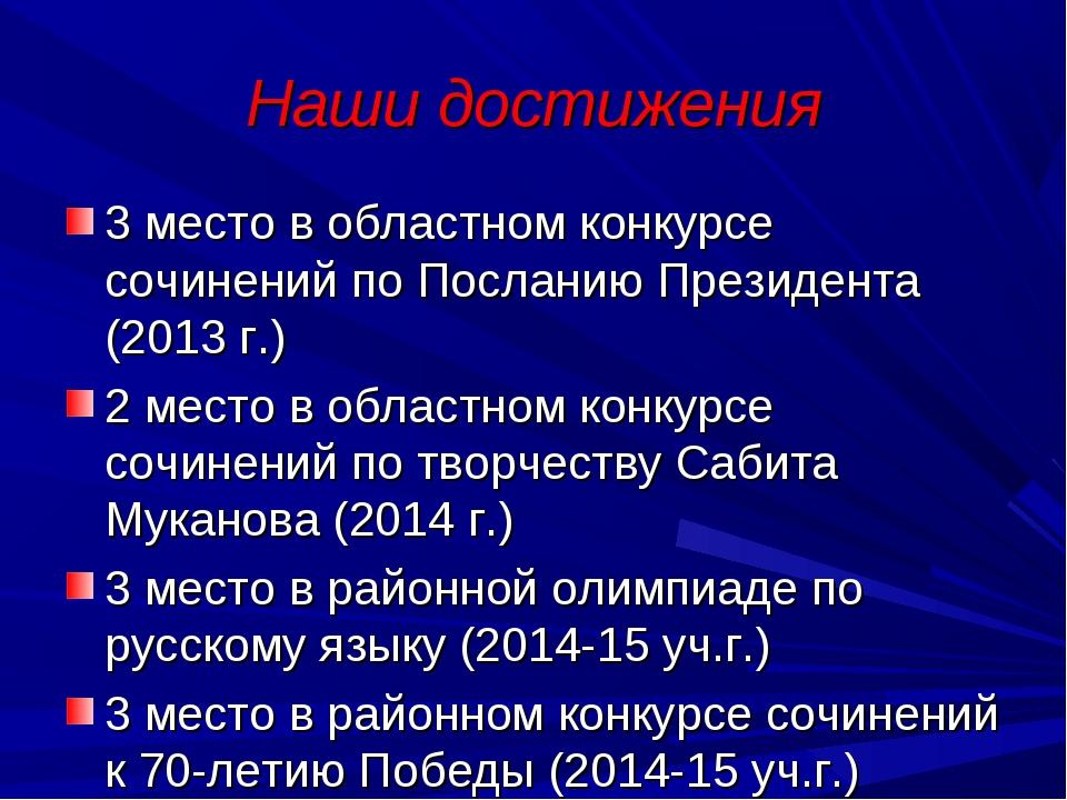 Наши достижения 3 место в областном конкурсе сочинений по Посланию Президента...