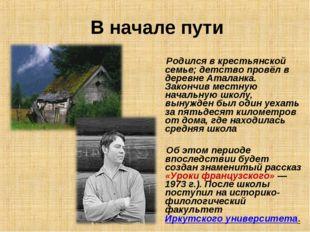 В начале пути Родился в крестьянской семье; детство провёл в деревне Аталанка