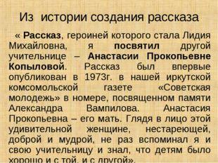 Из истории создания рассказа « Рассказ, героиней которого стала Лидия Михайло
