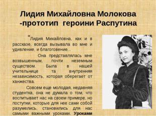 """Лидия Михайловна Молокова -прототип героини Распутина """"Лидия Михайловна, как"""